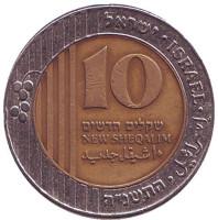 Монета 10 новых шекелей. 1995 год, Израиль.