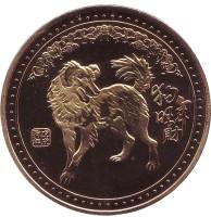 Год собаки. Сувенирный жетон, Китай.