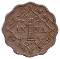 Монета 1 анна. 1933 год, Британская Индия.