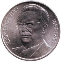 Смерть Иосипа Броз Тито. Монета 1000 динаров. 1980 год, Югославия.