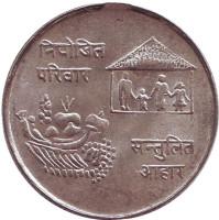 F.A.O. Год семьи. 10 рупий. 1974 год, Непал.