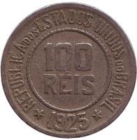 Монета 100 рейсов. 1925 год, Бразилия.