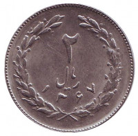 Монета 2 риала. 1988 год, Иран.