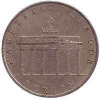 Бранденбургские ворота в Берлине. Монета 5 марок. 1971 год, ГДР.