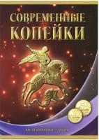 Альбом-планшет под современные копейки (10 и 50 копеек) с 1997-2015 гг. на 2 монетных двора. Производство Россия.