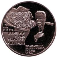 90-летие создания первого Правительства Украины. Монета 2 гривны, 2007 год, Украина.