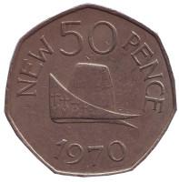 Герцогская шляпа. Монета 50 пенсов. 1970 год, Гернси.