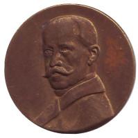 Фридрих фон Мюллер. Памятная медаль, Германия.
