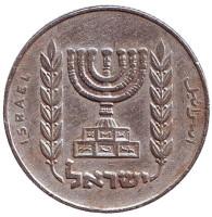 Менора (Семисвечник). Монета 1/2 лиры. 1964 год, Израиль.