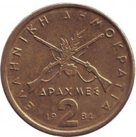 Монета 2 драхмы. 1984 год, Греция.
