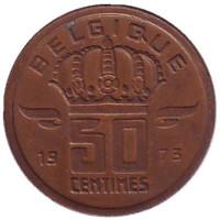 50 сантимов. 1973 год, Бельгия. (Belgique)