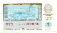 Денежно-вещевая лотерея. Лотерейный билет. 1984 год. (Выпуск 7).