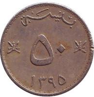 Монета 50 байз. 1975 год, Оман.