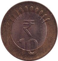 Монета 10 рупий. 2013 год, Индия. (Без отметки монетного двора)