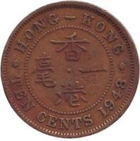 Монета 10 центов. 1948 год, Гонконг.