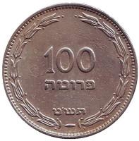 Пальма. Монета 100 прут. 1949 год, Израиль.
