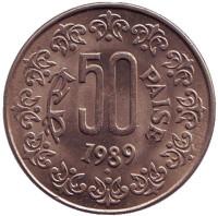 "Монета 50 пайсов. 1989 год, Индия. (""♦"" - Бомбей). aUNC."