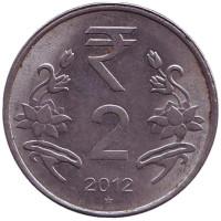 """Монета 2 рупии. 2012 год, Индия. (""""*"""" - Хайдарабад)"""