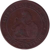 Монета 10 сантимов. 1870 год, Испания.