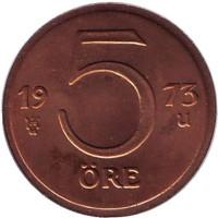 Монета 5 эре. 1973 год, Швеция. UNC