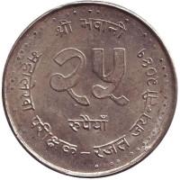 25 лет Управлению Генерального аудитора. Монета 25 рупий. 1984 год, Непал.