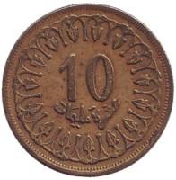 Монета 10 миллимов. 1960 год, Тунис.