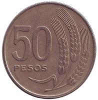 Монета 50 песо. 1970 год, Уругвай.