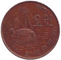 Корабль-черепаха (кобуксон). Монета 5 вон. 1969 год, Южная Корея.