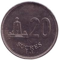 Монумент в Митад дель Мундо. Монета 20 сукре. 1991 год, Эквадор. Из обращения.