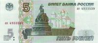 """Памятник """"Тысячелетие России"""". Банкнота 5 рублей. 1997 год, Россия."""