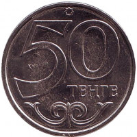 Монета 50 тенге. 2017 год, Казахстан.