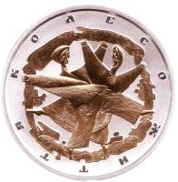 Колесо жизни. Монета 10 гривен. 2017 год, Украина.