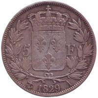 Карл X. Монета 5 франков. 1829 год (A), Франция.