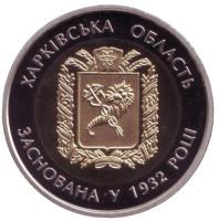 85 лет Харьковской области. Монета 5 гривен. 2017 год, Украина.