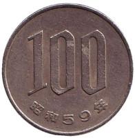 Монета 100 йен. 1984 год, Япония.