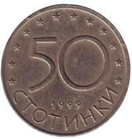 Монета 50 стотинок. 1999 год, Болгария. Из обращения.