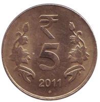 """Монета 5 рупий. 2011 год, Индия. (""""°"""" - Ноида)"""