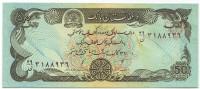 Дворец Дар-аль-Аман в Кабуле. Банкнота 50 афгани. 1991 год, Афганистан.
