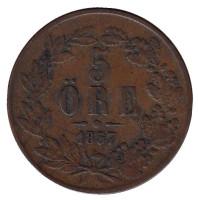 Монета 5 эре. 1857 год, Швеция.