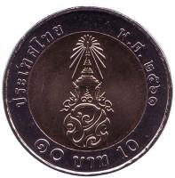 Король Рама X. Монета 10 батов. 2018 год, Таиланд.