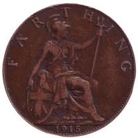 Монета 1 фартинг. 1915 год, Великобритания.