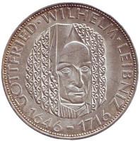 250 лет со дня смерти Готфрида Вильгельма Лейбница. Монета 5 марок. 1966 год, ФРГ.
