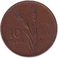 Стебли овса. Монета 10 курушей. 1971 год, Турция. Из обращения.