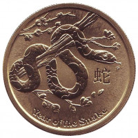 Год змеи. Монета 1 доллар. 2013 год, Австралия.