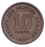 Монета 10 центов. 1961 год (H), Малайя и Британское Борнео.