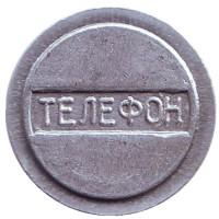 Телефон. Телефонный жетон Украины. (Герб).