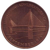 Открытие моста Кёлбранд в Гамбурге. Памятный жетон. 1974 год, Германия.