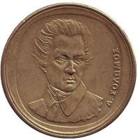 Дионисимос Соломос. Монета 20 драхм, 1992 год, Греция.