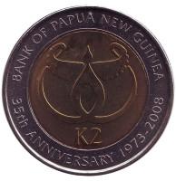 35 лет банку. Монета 2 кина. 2008 год, Папуа - Новая Гвинея.