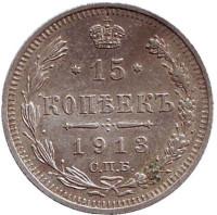 Монета 15 копеек. 1913 год, Российская империя.